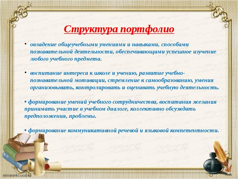 Структура портфолио овладение общеучебными умениями и навыками, способами поз...