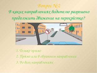Вопрос № 2 В каких направлениях водителю разрешено продолжить движение на пер
