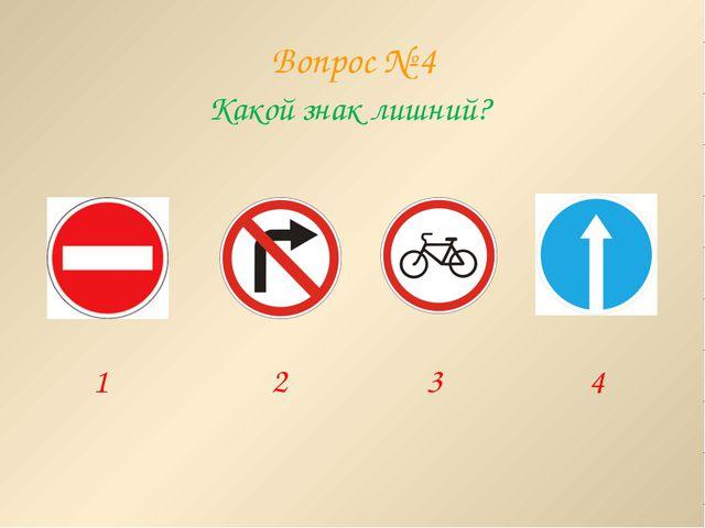 Вопрос № 4 Какой знак лишний? 1 2 3 4