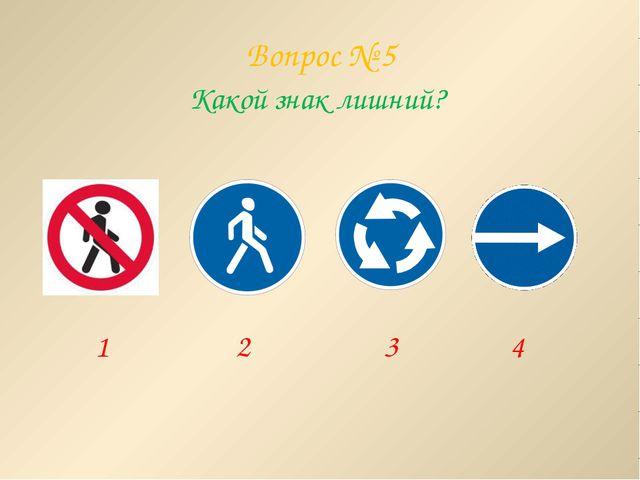 Вопрос № 5 Какой знак лишний? 1 2 3 4