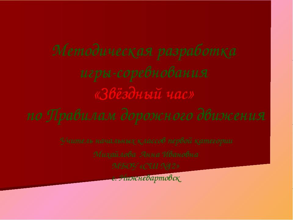 Методическая разработка игры-соревнования «Звёздный час» по Правилам дорожног...