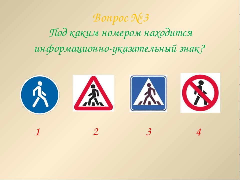 Вопрос № 3 Под каким номером находится информационно-указательный знак? 1 2 3 4