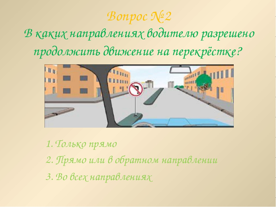 Вопрос № 2 В каких направлениях водителю разрешено продолжить движение на пер...