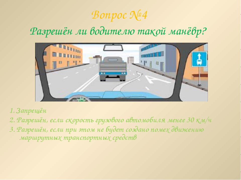 Вопрос № 4 Разрешён ли водителю такой манёвр? 1. Запрещён 2. Разрешён, если с...