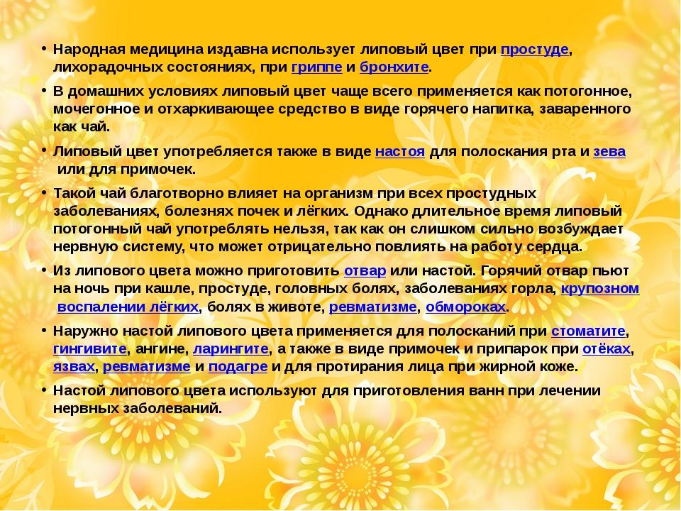 Народная медицина издавна использует липовый цвет припростуде, лихорадочных...