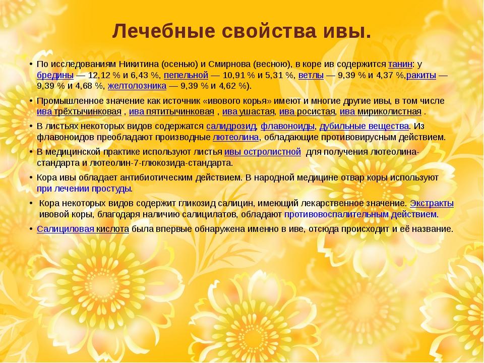Лечебные свойства ивы. По исследованиям Никитина (осенью) и Смирнова (весною)...