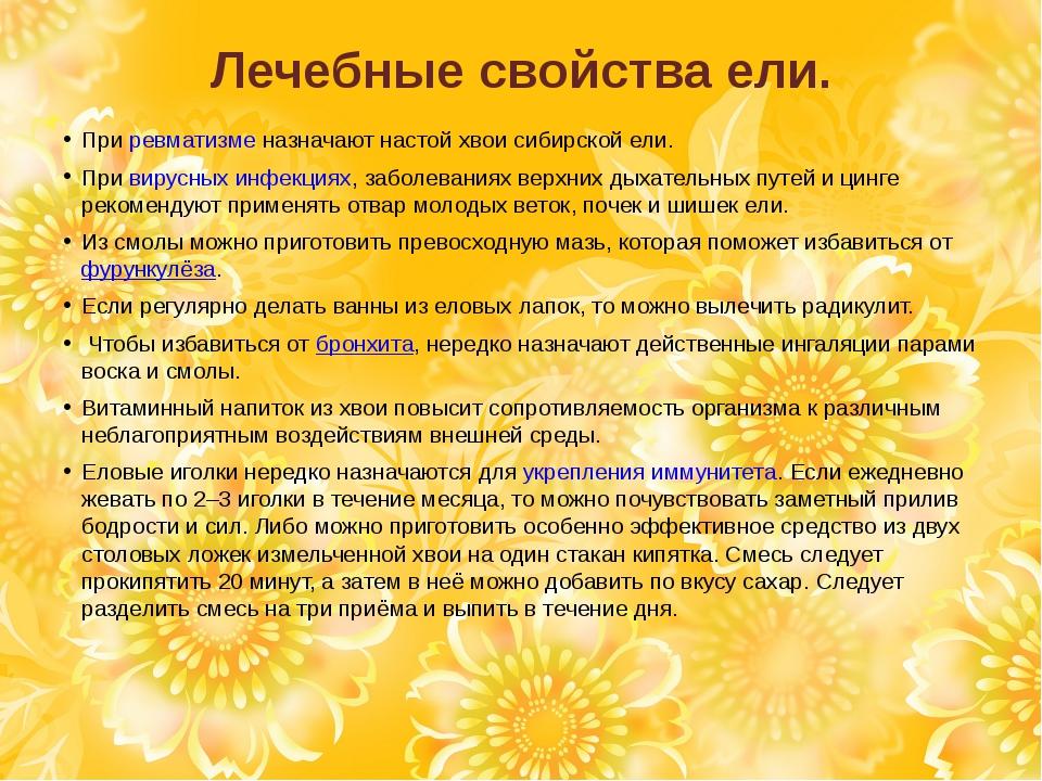 Лечебные свойства ели. При ревматизме назначают настой хвои сибирской ели. Пр...