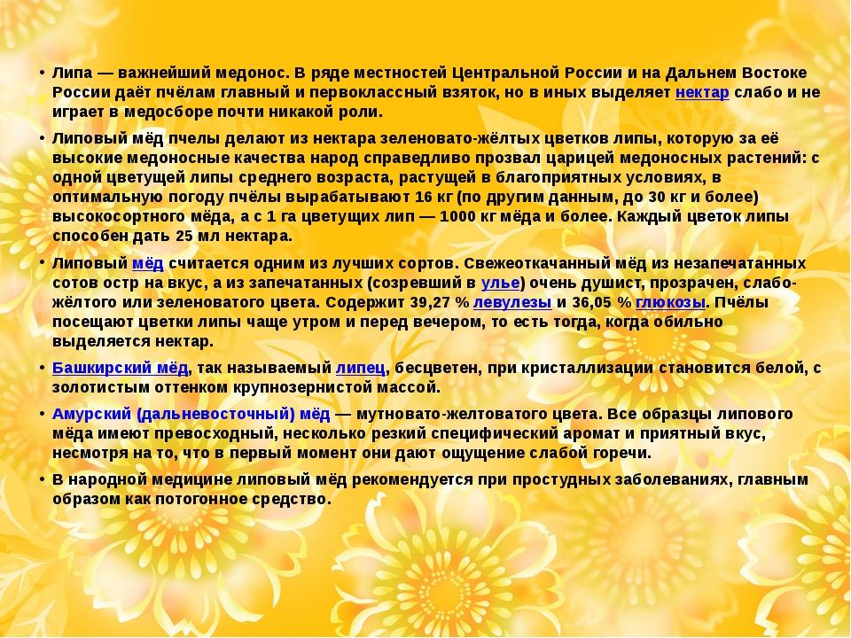 Липа— важнейшиймедонос. В ряде местностей Центральной России и на Дальнем В...
