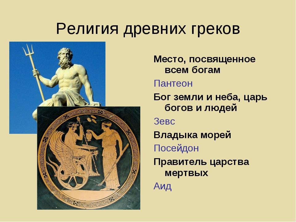 Религия древней греции древнего рима кратко самое главное