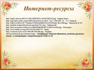 Интернет-ресурсы http://img11.nnm.me/d/8/4/e/1/891cf86f58921cca03d47b631d7.jp