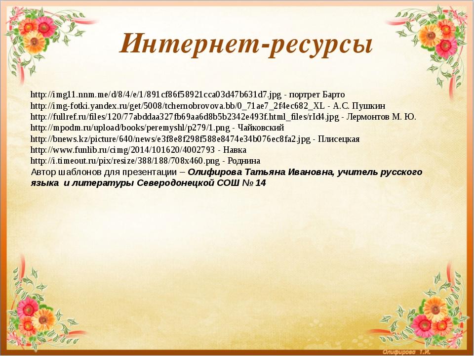 Интернет-ресурсы http://img11.nnm.me/d/8/4/e/1/891cf86f58921cca03d47b631d7.jp...