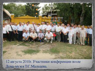 12 августа 2010г. Участники конференции возле Дома-музея Т.С.Мальцева.