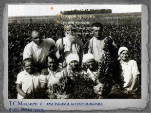 Т.С.Мальцев с земляками-колхозниками. Фото 1930-х годов.