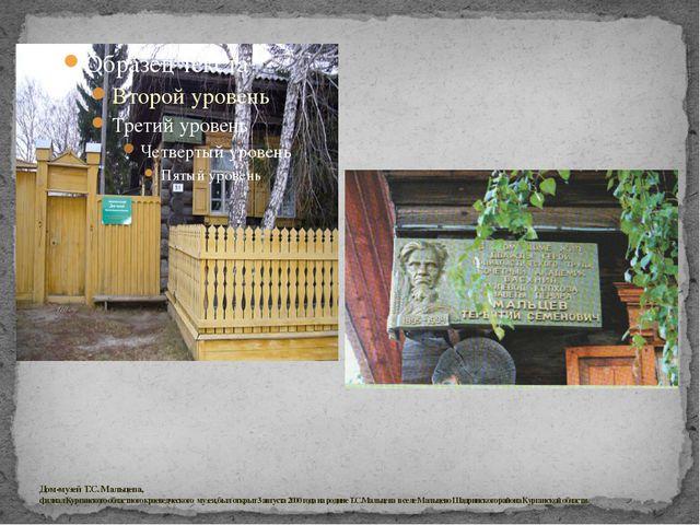 Дом-музей Т.С. Мальцева, филиал Курганского областного краеведческого музея,...