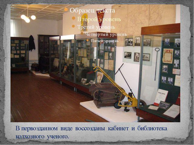 В первозданном виде воссозданы кабинет и библиотека колхозного ученого.