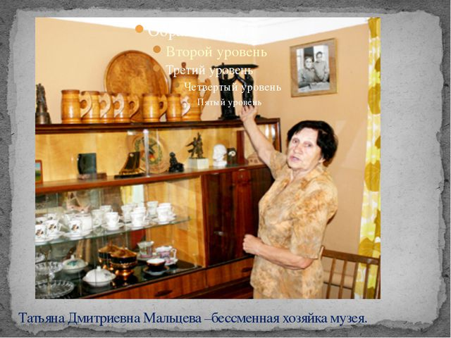 Татьяна Дмитриевна Мальцева –бессменная хозяйка музея.