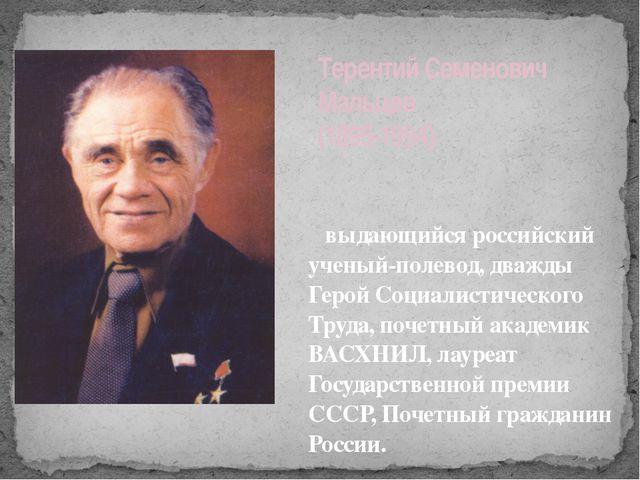 выдающийся российский ученый-полевод, дважды Герой Социалистического Труда,...