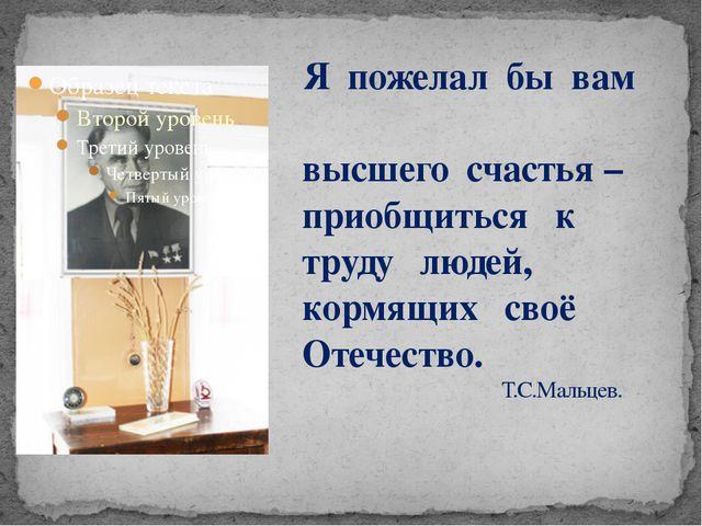 Я пожелал бы вам высшего счастья – приобщиться к труду людей, кормящих своё...