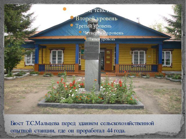 Бюст Т.С.Мальцева перед зданием сельскохозяйственной опытной станции, где он...