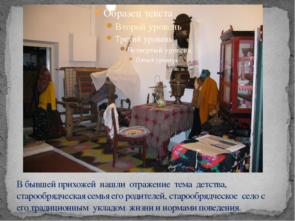 В бывшей прихожей нашли отражение тема детства, старообрядческая семья его ро...