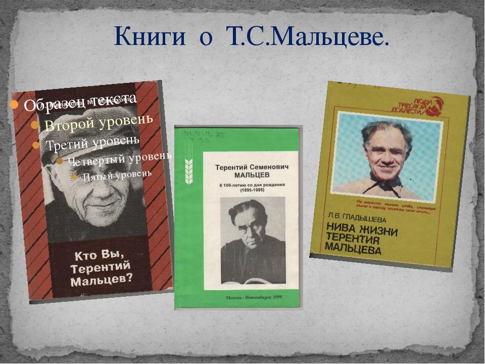 Книги о Т.С.Мальцеве.