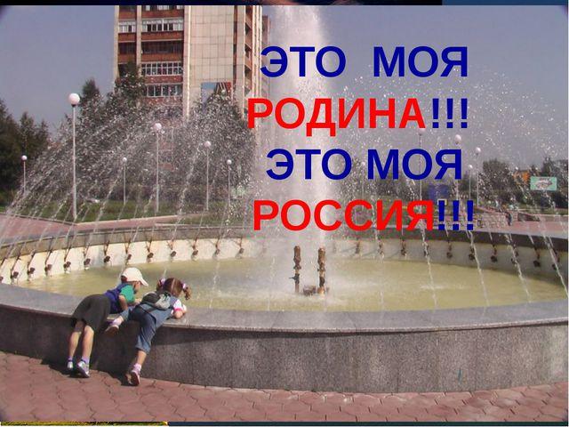 ЭТО МОЯ РОДИНА!!! ЭТО МОЯ РОССИЯ!!!