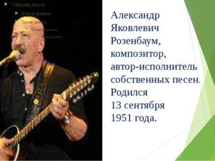 Александр Яковлевич Розенбаум, композитор, автор-исполнитель собственных песе
