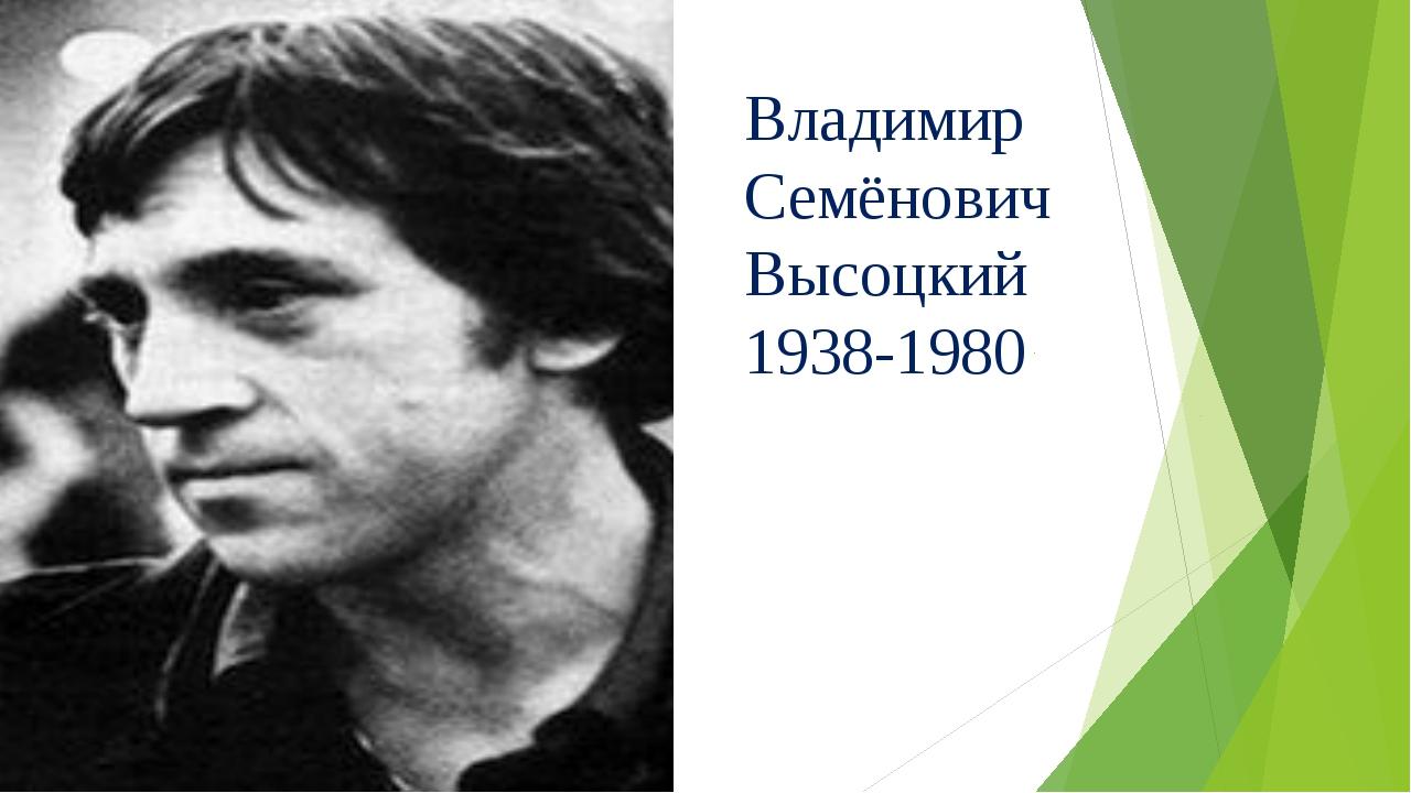 Владимир Семёнович Высоцкий 1938-1980