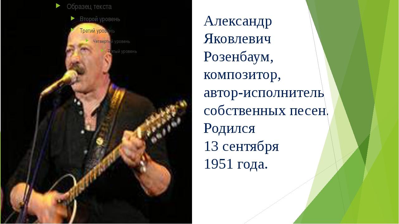 Александр Яковлевич Розенбаум, композитор, автор-исполнитель собственных песе...