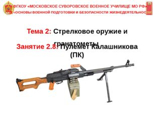 Тема 2: Стрелковое оружие и гранатометы ОД «ОСНОВЫ ВОЕННОЙ ПОДГОТОВКИ И БЕЗОП