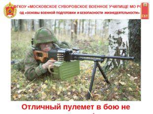 ФГКОУ «МОСКОВСКОЕ СУВОРОВСКОЕ ВОЕННОЕ УЧИЛИЩЕ МО РФ» Отличный пулемет в бою