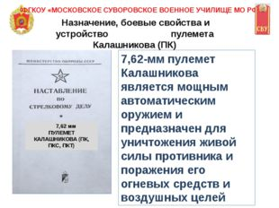 ФГКОУ «МОСКОВСКОЕ СУВОРОВСКОЕ ВОЕННОЕ УЧИЛИЩЕ МО РФ» Назначение, боевые свойс