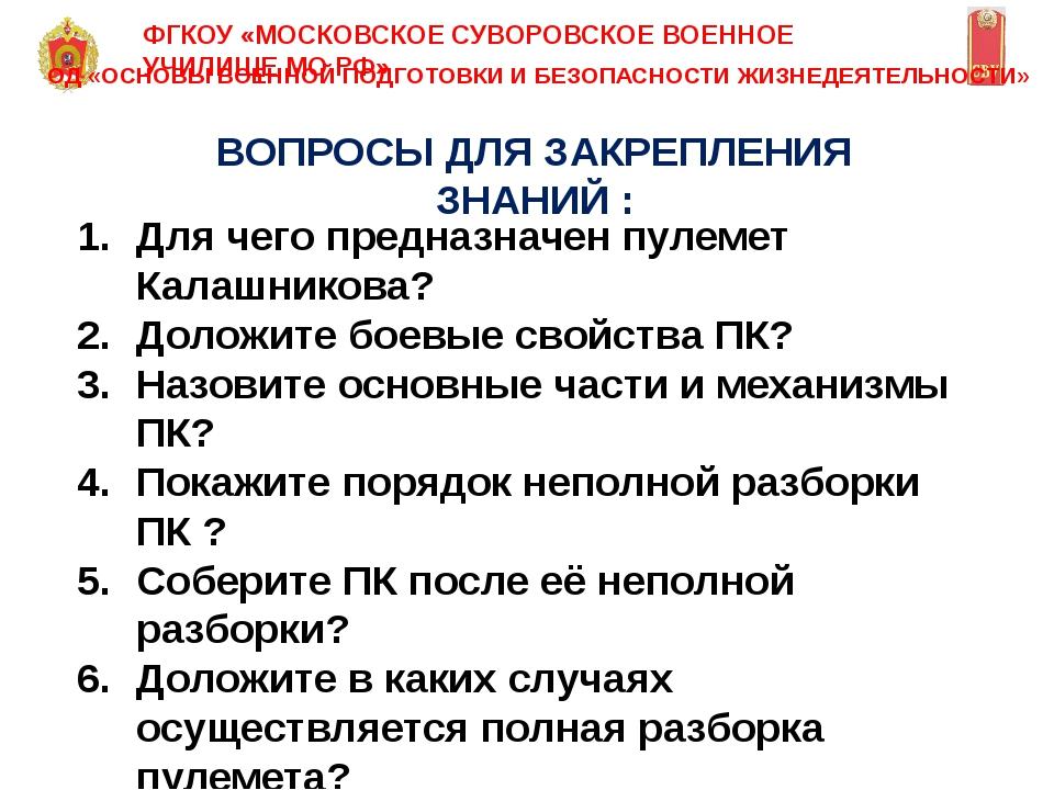 ФГКОУ «МОСКОВСКОЕ СУВОРОВСКОЕ ВОЕННОЕ УЧИЛИЩЕ МО РФ» ОД «ОСНОВЫ ВОЕННОЙ ПОДГО...