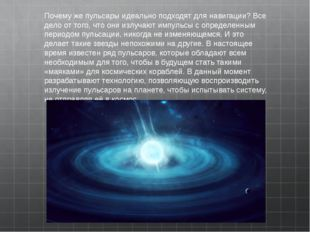 Почему же пульсары идеально подходят для навигации? Все дело от того, что они
