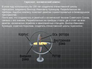 Гироскоп –космический компас В этом году исполнилось бы 100 лет создателю оте