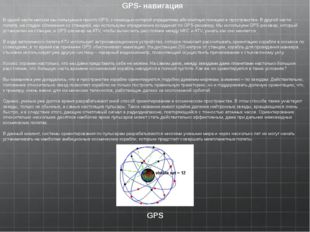 GPS- навигация В одной части миссии мы пользуемся просто GPS, с помощью котор