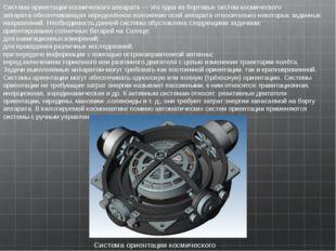 Система ориентации космического аппарата— это одна избортовых системкосмич