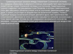 Гравитационные туннели между планетами Солнечной системы Эти коридоры образов
