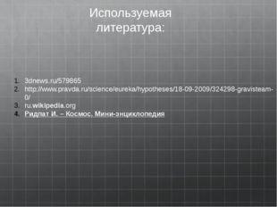 Используемая литература: 3dnews.ru/579865 http://www.pravda.ru/science/eureka
