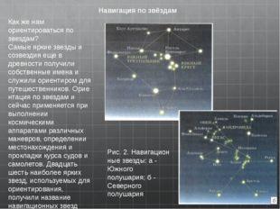 Навигация по звёздам Как же нам ориентироваться по звездам? Самые яркие звезд
