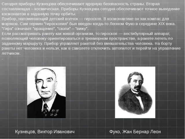 Сегодня приборы Кузнецова обеспечивают ядерную безопасность страны. Вторая со...