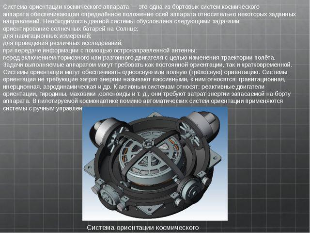Система ориентации космического аппарата— это одна избортовых системкосмич...