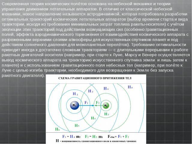 Современная теория космических полётов основана нанебесной механикеи теории...