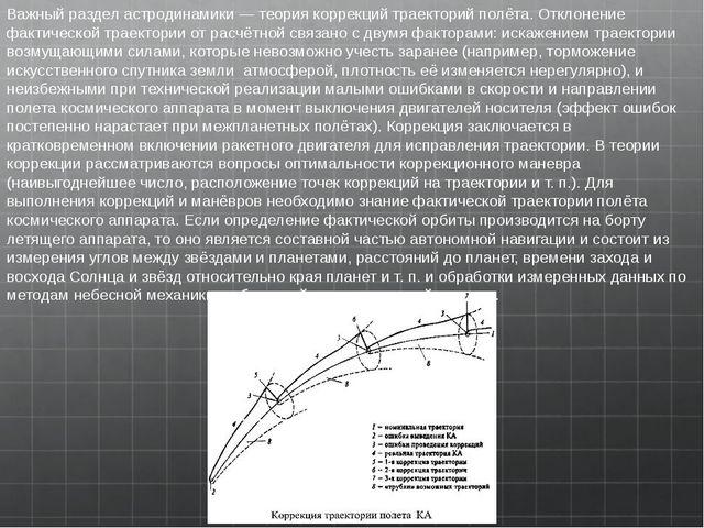 Важный раздел астродинамики — теория коррекций траекторий полёта. Отклонение...