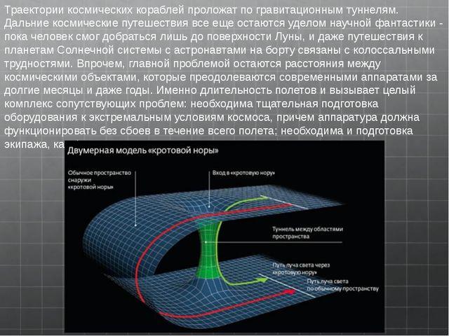 Траектории космических кораблей проложат по гравитационным туннелям. Дальние...