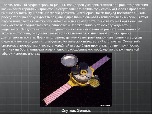 Положительный эффект гравитационных коридоров уже применяется при расчете дви...