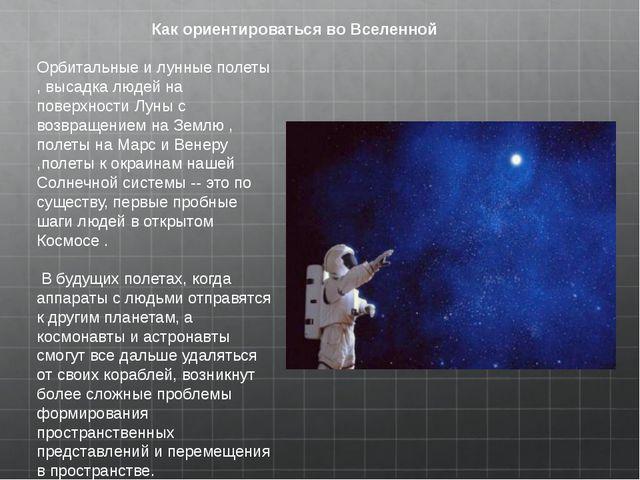 Как ориентироваться во Вселенной Орбитальные и лунные полеты , высадка людей...