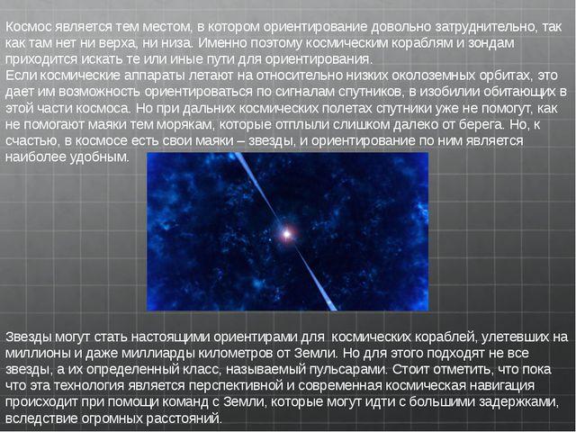 Космос является тем местом, в котором ориентирование довольно затруднительно,...