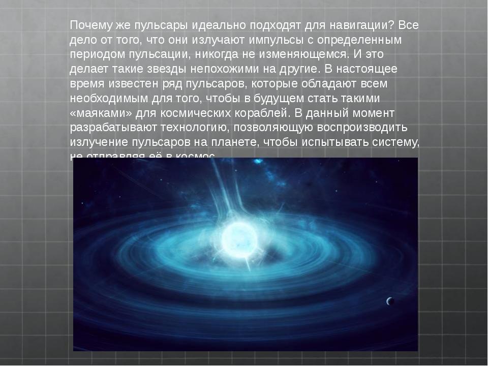 Почему же пульсары идеально подходят для навигации? Все дело от того, что они...