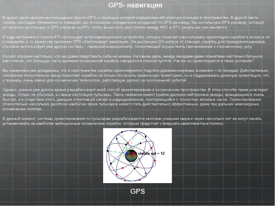 GPS- навигация В одной части миссии мы пользуемся просто GPS, с помощью котор...